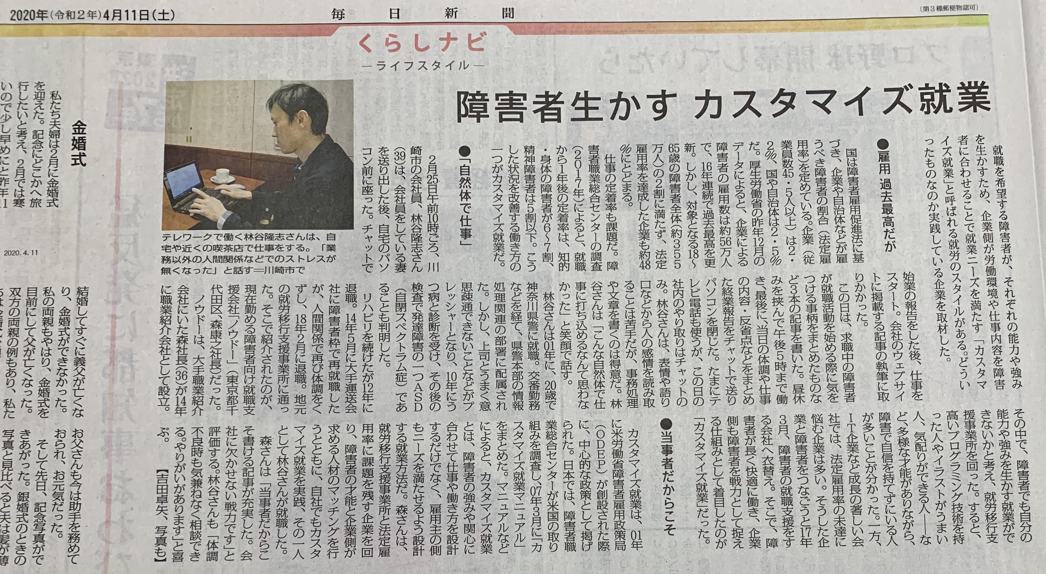 毎日新聞(2020年3月10日)に弊社取り組みが掲載されました。
